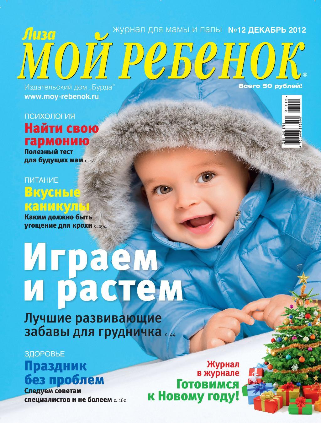 Фотоконкурс «Ребенок на обложку» Журнал Мама Инфо 39
