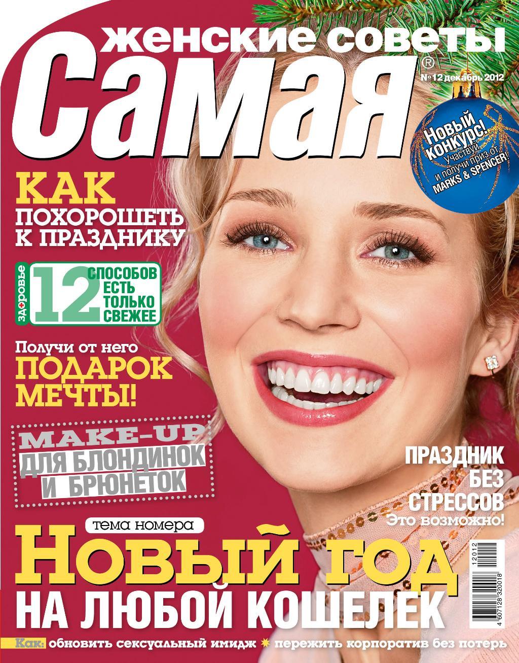 Смотреть картинки журналов