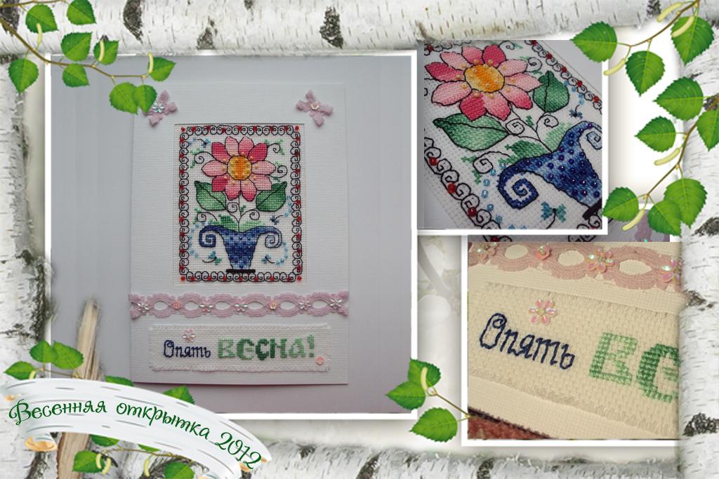 8 fi. 2012 год - Весенние открытки