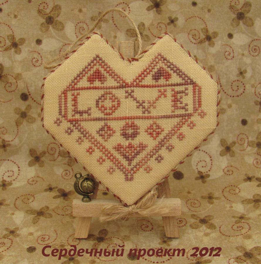 Tatkis. 2012 Сердечки Vintage&primitiv