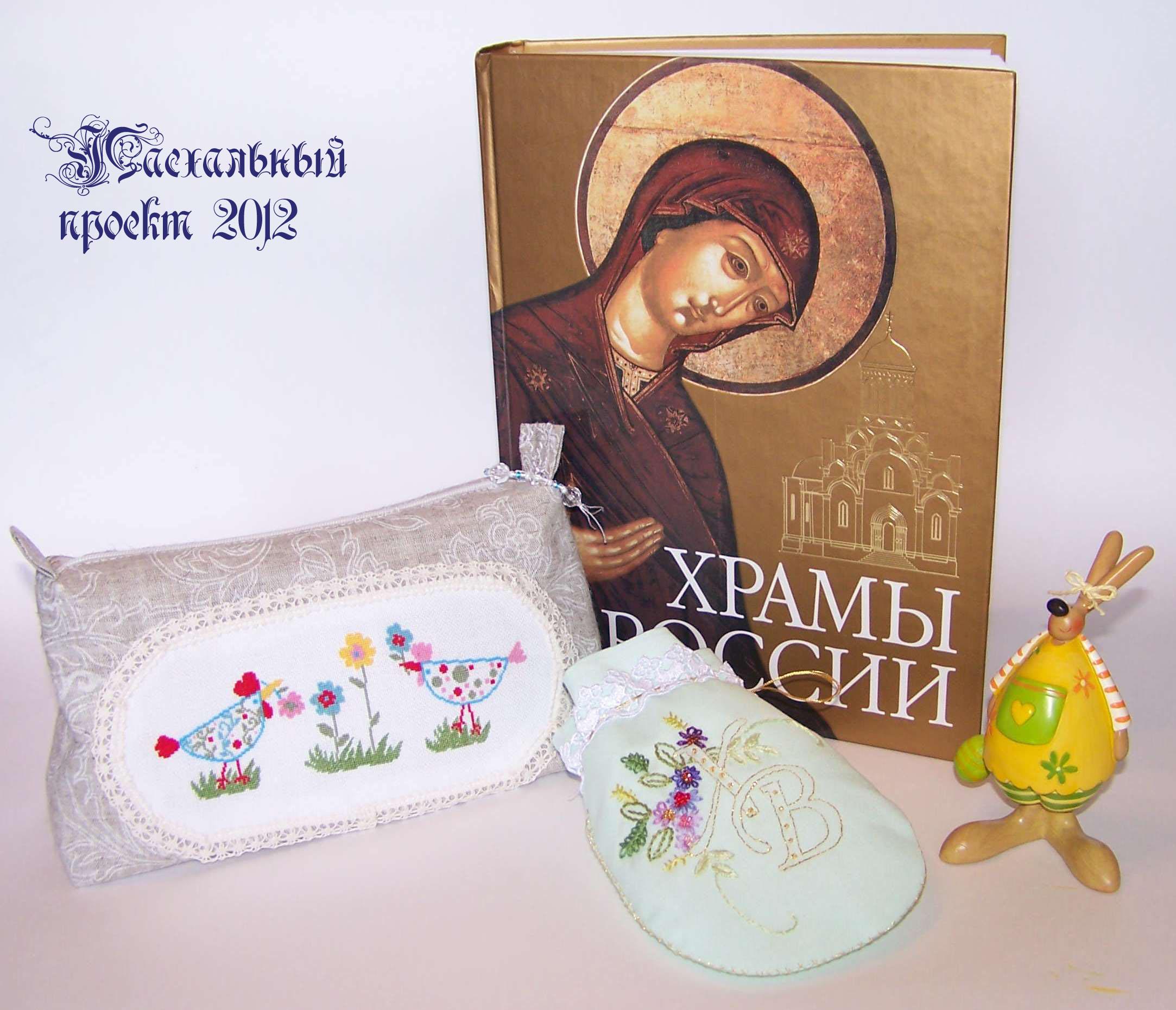 04 skakun. 2012 Пасхальный проект