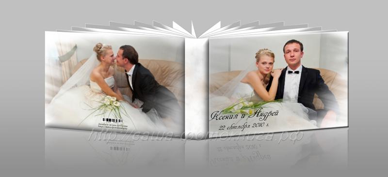 Свадебная фотокнига. Фотоколлажи, обработанные фото