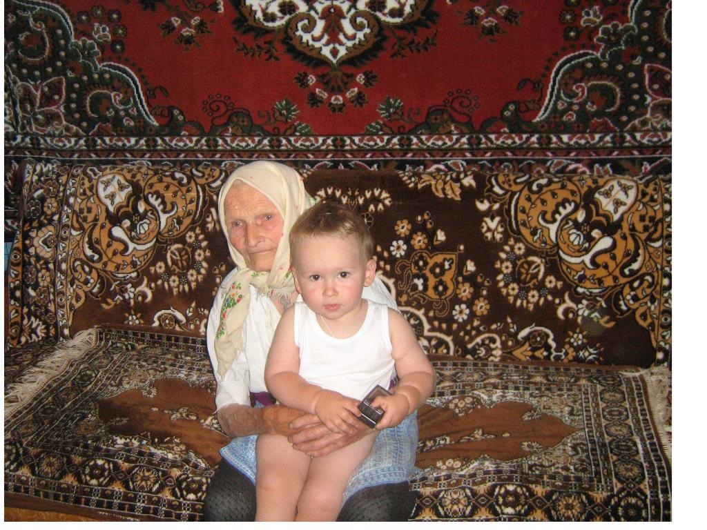 Прапрабабушка с праправнуком. Внучата