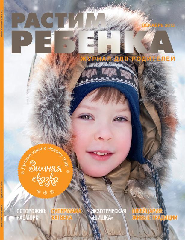 Журнал 'Растим ребенка'. Конкурс 'Лучшая новогодняя обложка 2014'