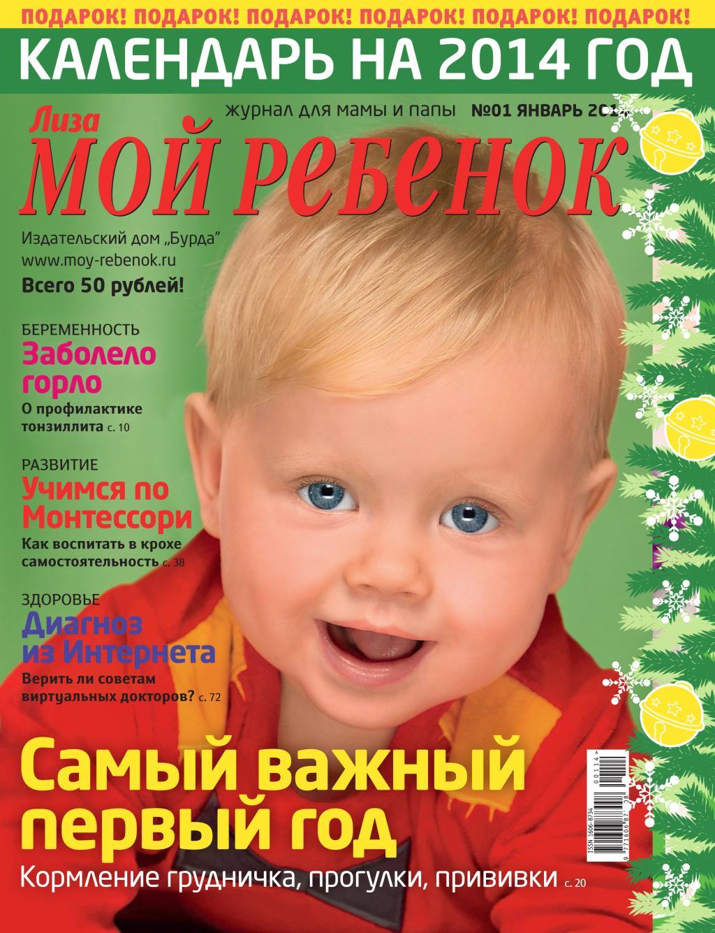 Фотоконкурс «Ребенок на обложку» Журнал Мама Инфо 526