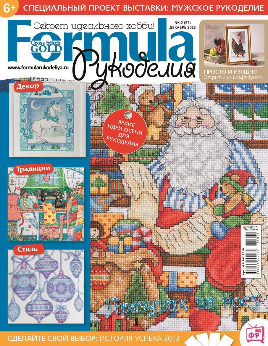 Журнал 'Formula Рукоделия'. Конкурс 'Лучшая новогодняя обложка 2014'