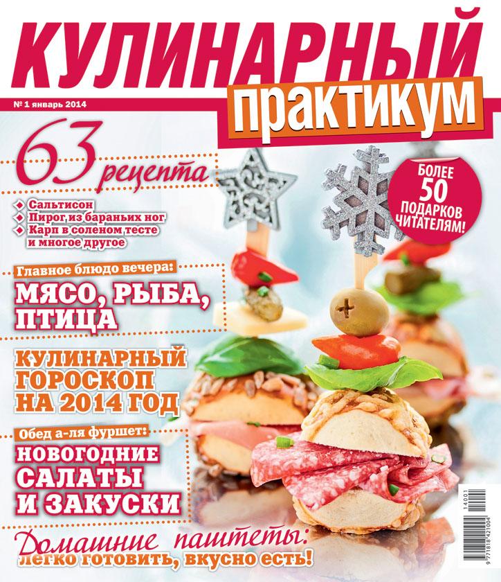 Журнал 'Кулинарный практикум'. Конкурс 'Лучшая новогодняя обложка 2014'
