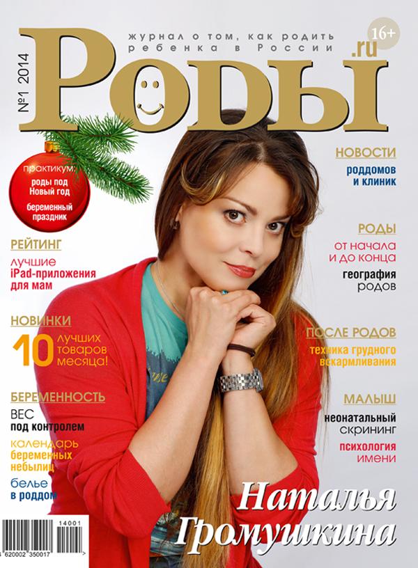 Журнал 'Роды.ru'. Конкурс 'Лучшая новогодняя обложка 2014'
