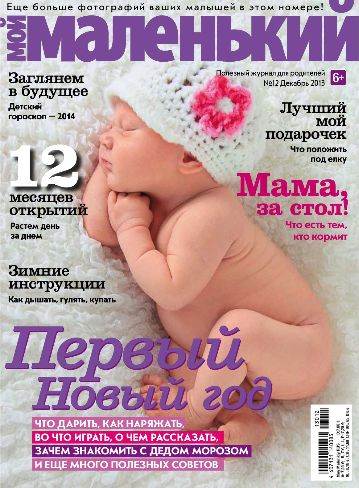 Журнал 'Мой маленький'. Конкурс 'Лучшая новогодняя обложка 2014'