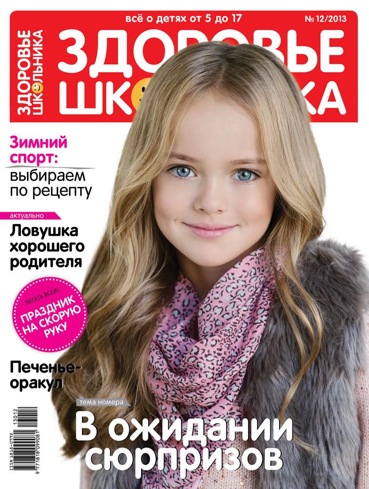 Журнал 'Здоровье школьника'. Конкурс 'Лучшая новогодняя обложка 2014'