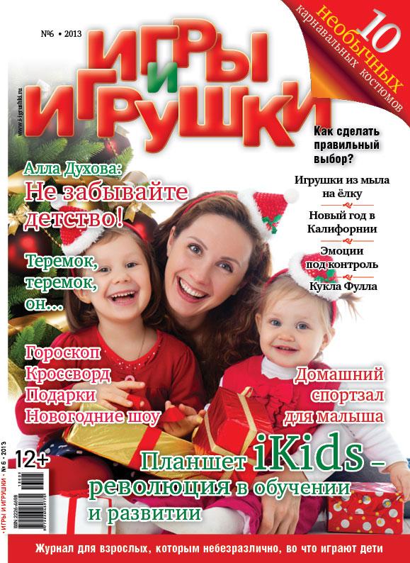 Журнал 'Игры и игрушки'. Конкурс 'Лучшая новогодняя обложка 2014'