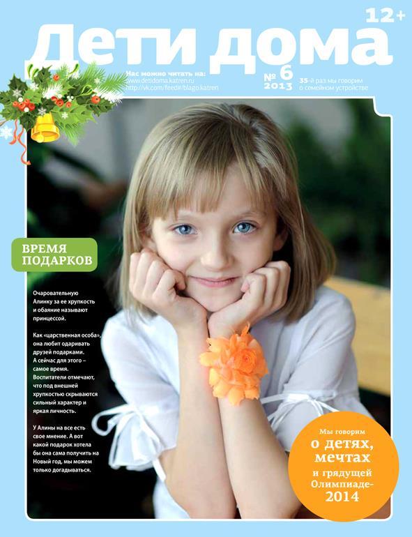 Журнал 'Дети дома'. Конкурс 'Лучшая новогодняя обложка 2014'