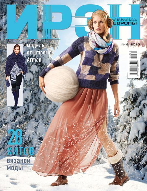 Журнал 'Ирэн'. Конкурс 'Лучшая новогодняя обложка 2014'