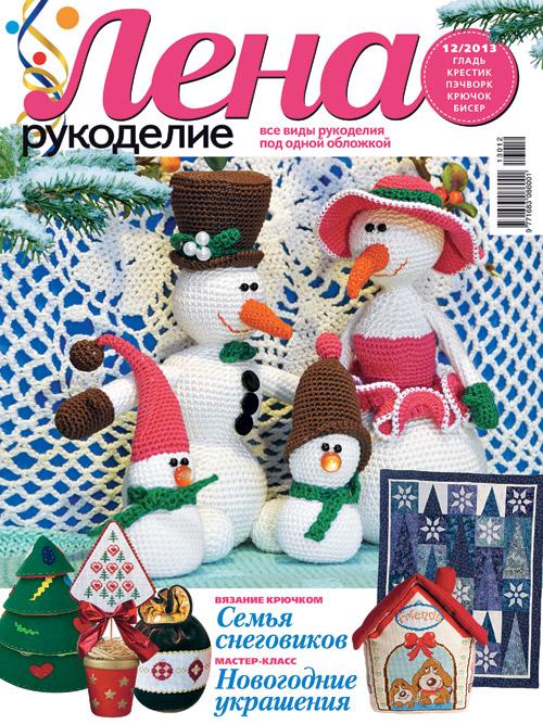 Журнал 'Лена Рукоделие'. Конкурс 'Лучшая новогодняя обложка 2014'