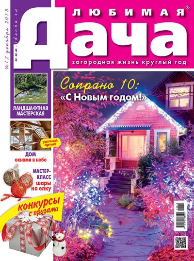 Журнал 'Любимая дача'. Конкурс 'Лучшая новогодняя обложка 2014'