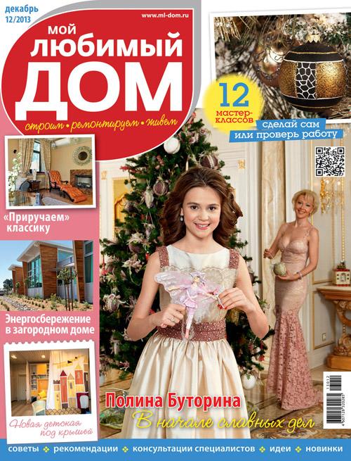 Журнал 'Мой любимый дом'. Конкурс 'Лучшая новогодняя обложка 2014'
