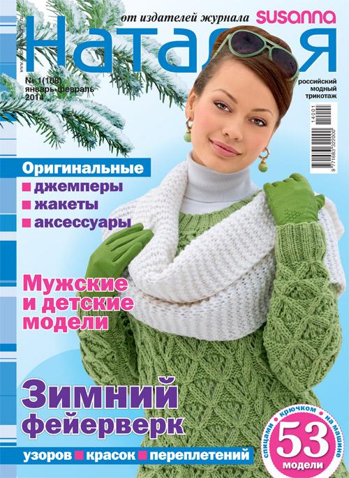 Журнал 'Наталья'. Конкурс 'Лучшая новогодняя обложка 2014'