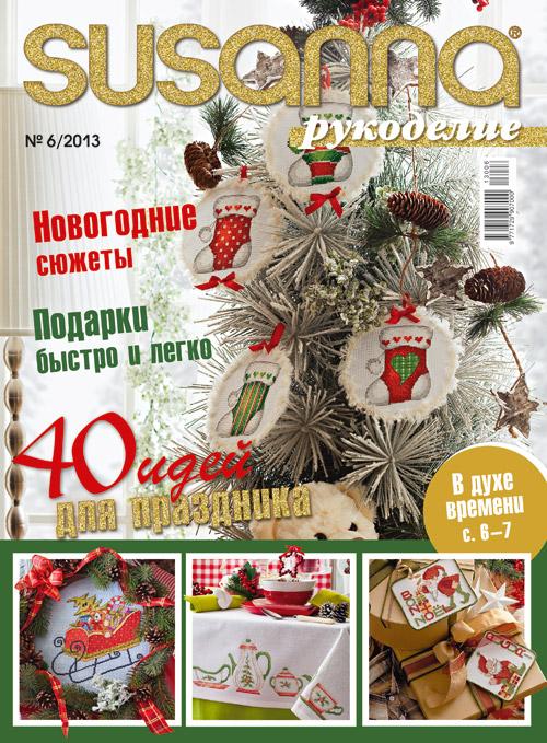 Журнал 'Susanna Рукоделие'. Конкурс 'Лучшая новогодняя обложка 2014'