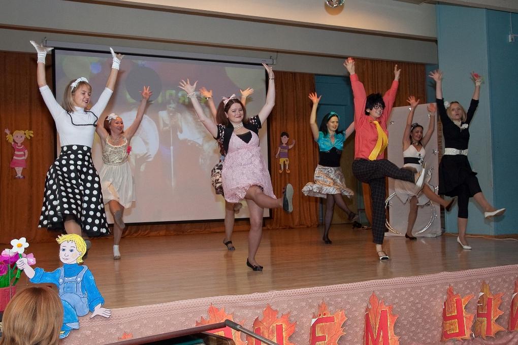 танец молодых учителей на юбилее школы. Танцуй, пока молодой!
