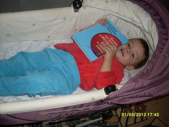 У меня серьезных подход к книгам... . Я учусь читать