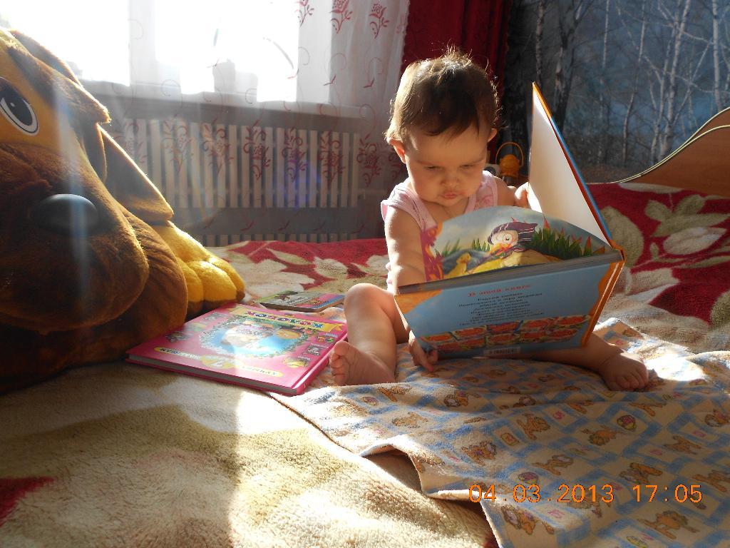 я учусь читать. Я учусь читать