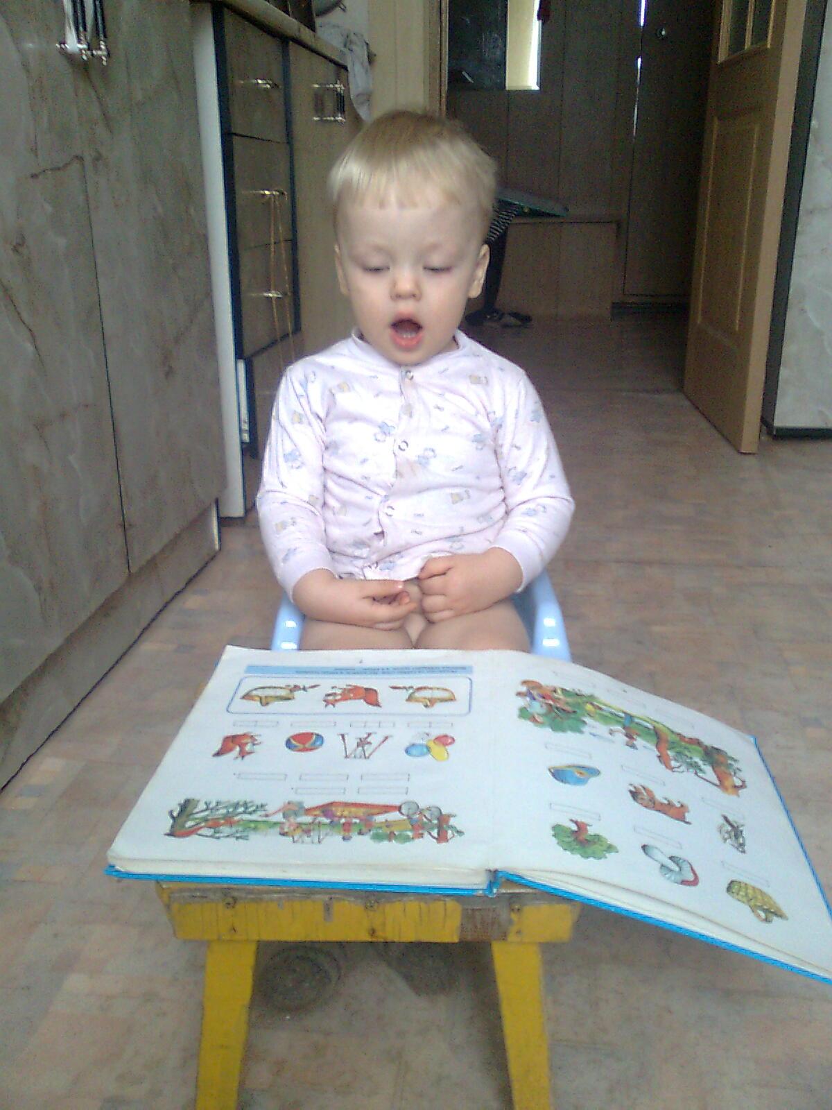 Учимся читать с пользой и с удовольствием!. Я учусь читать