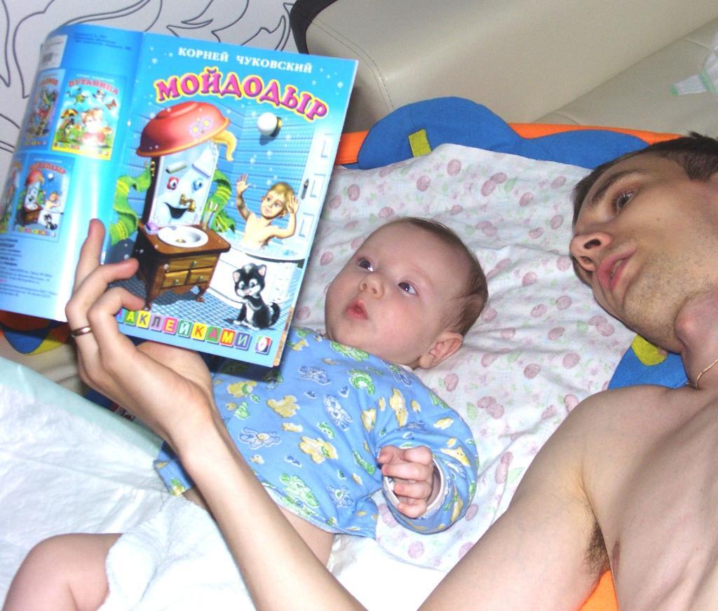 С папой книжки Я ЧИТАЮ, даже букв ещё не зная!!!. Я учусь читать