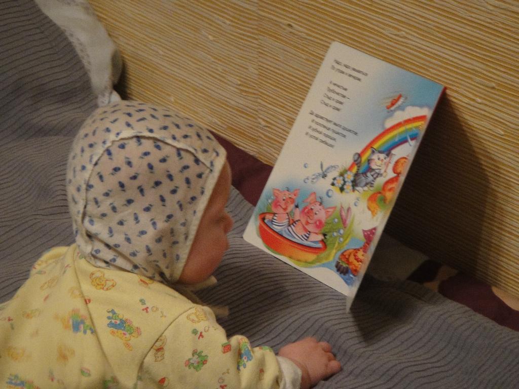 Сейчас прочитаю. Я учусь читать
