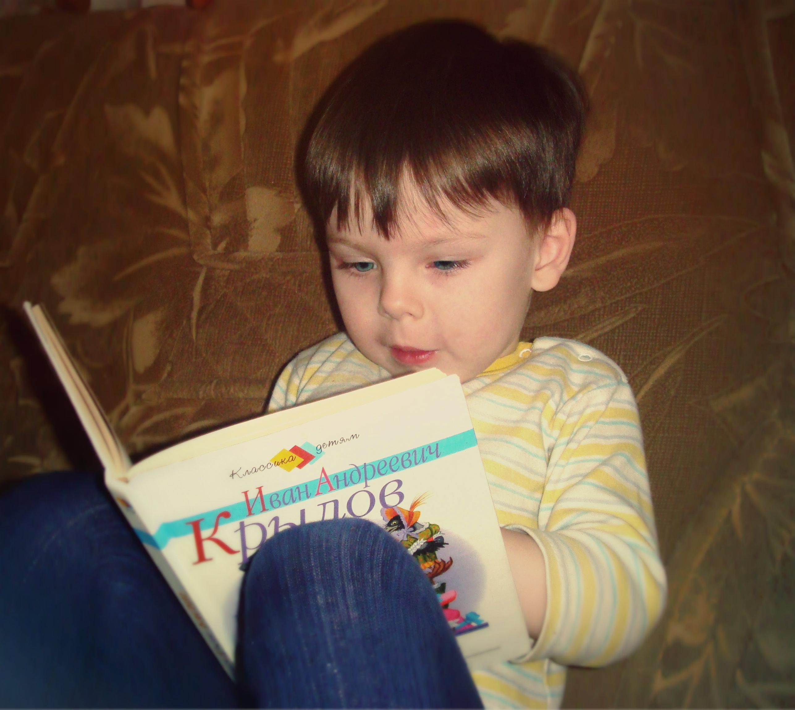 Классика детям!. Я учусь читать