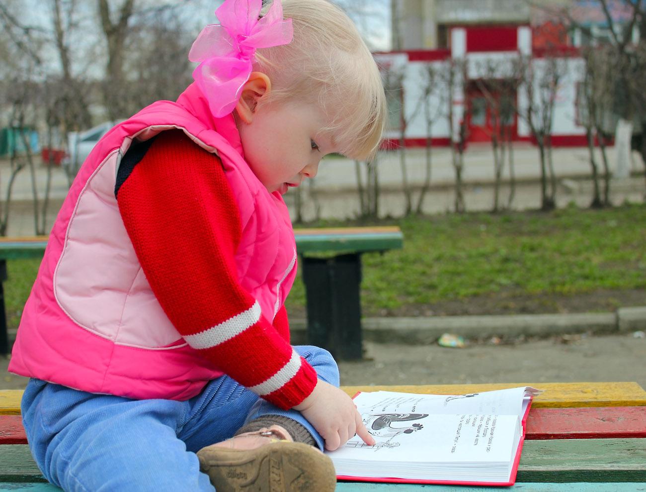 Алиса. Я учусь читать