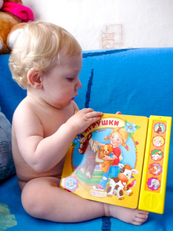 Книжка – это не игрушка, Это – лучшая подружка!. Я учусь читать