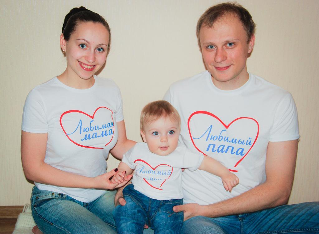 14 февраля. Мама, папа, я - счастливая семья!
