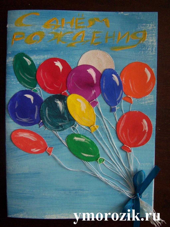 Как сделать открытку из шаров