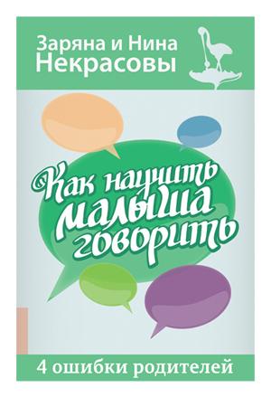 Обложка новой книги Некрасовых.