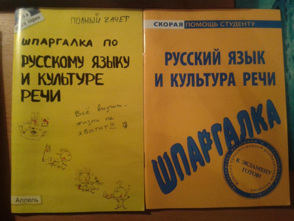 русский язык шпаргалки для студентов