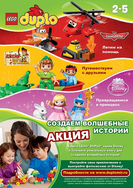 Волшебные истории с LEGO и Disney