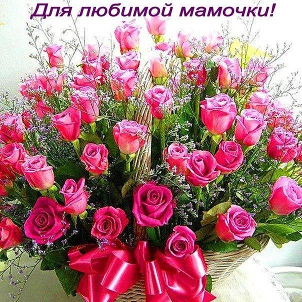 Поздравления с днем рождения маму моего мужа 56