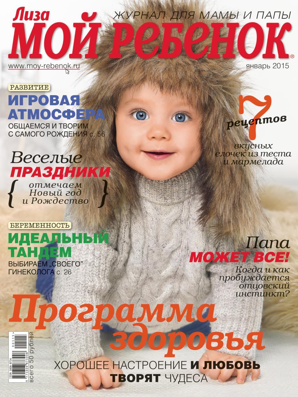 Фотоконкурс «Ребенок на обложку» Журнал Мама Инфо 88