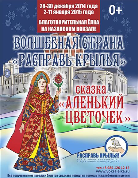 Благотворительная елка на Казанском вокзале
