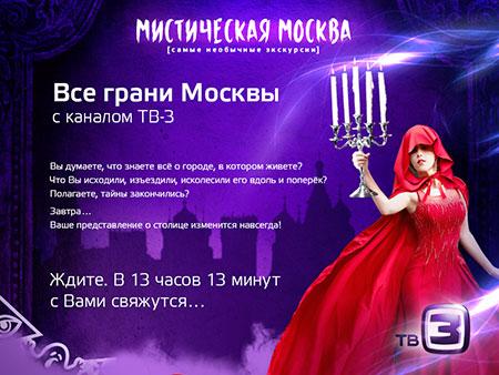 Другая Москва