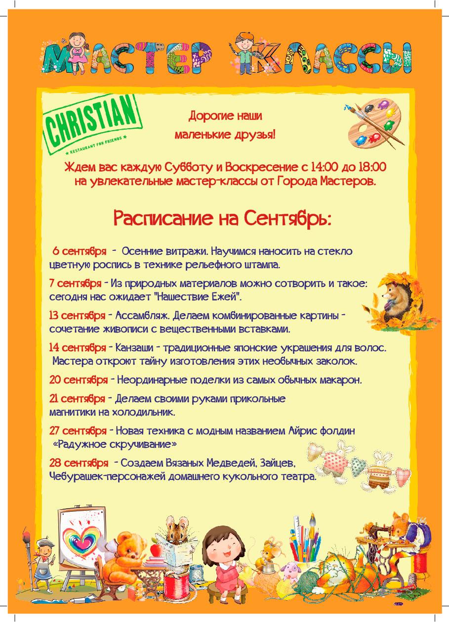 Детские мастер-классы в Christian