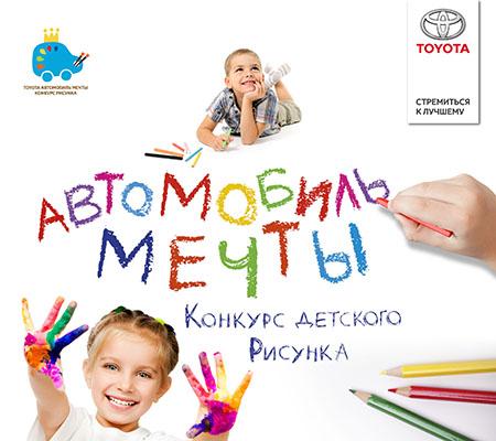 Конкурс детского рисунка Toyota