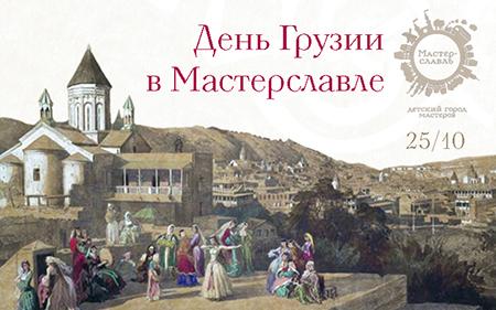 День Грузии в Мастерславле