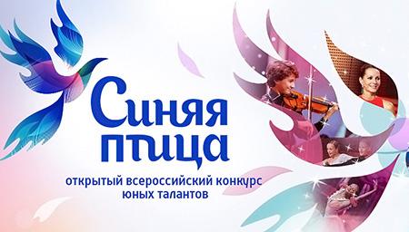 Всероссийское детское шоу талантов Синяя Птица