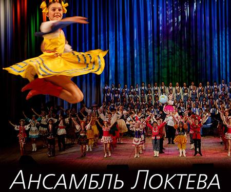 Ансамбль песни и пляски имени В.С. Локтева