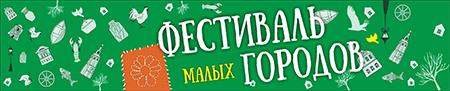 Фестиваль малых городов России в Угличе