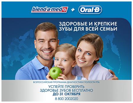 Акция Oral-B и Blend-a-med