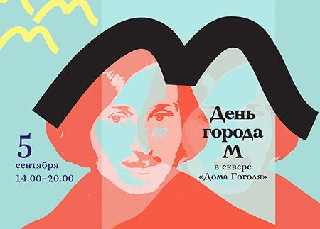 День города М в сквере Дома Гоголя