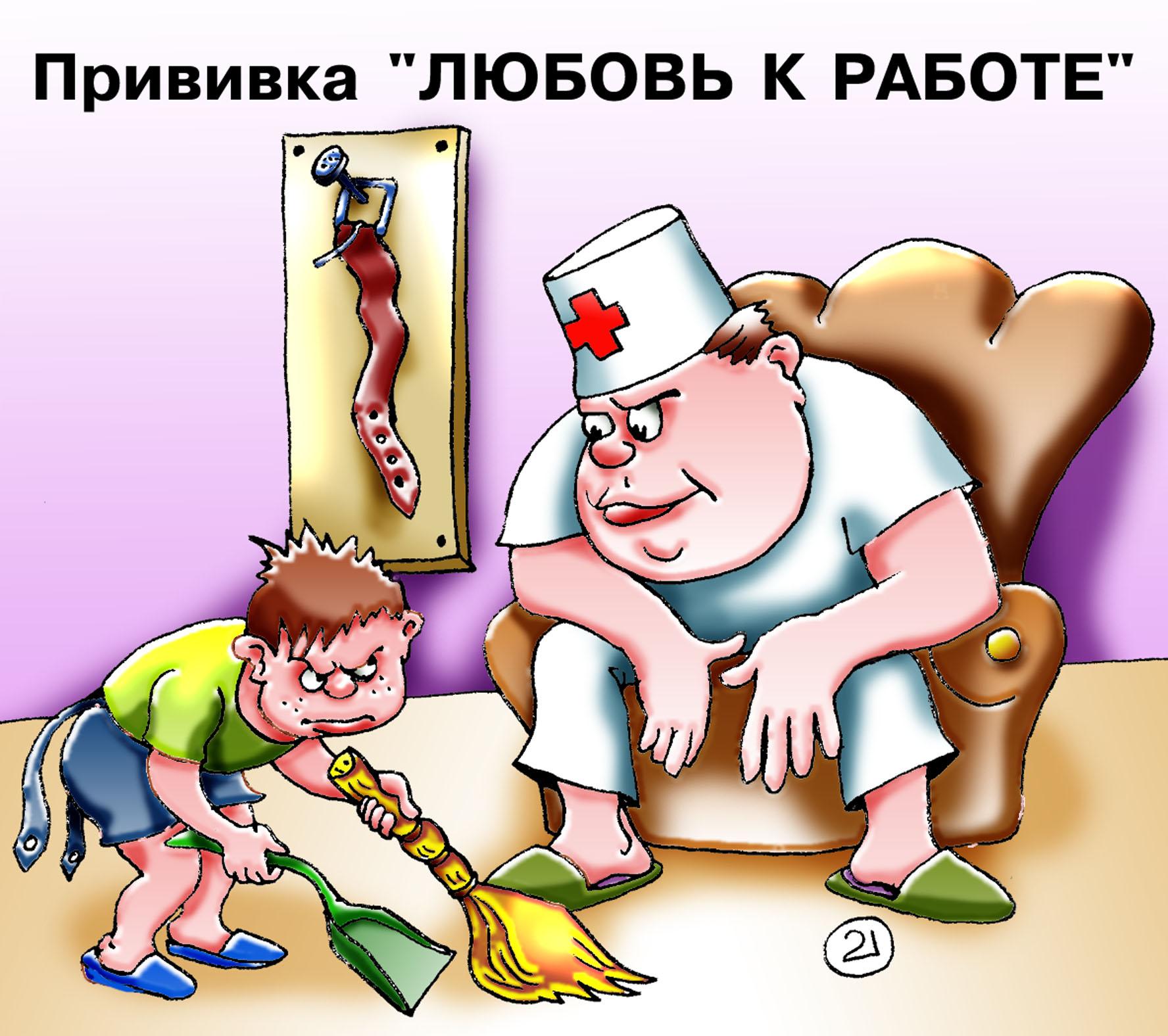 Наказание картинка прикол