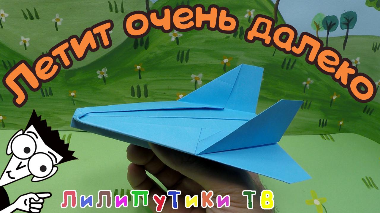 Как сделать хорошо летающий самолет фото 494